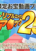 XXX-AV 22075 1日限定お宝動画プレゼント!vol.19