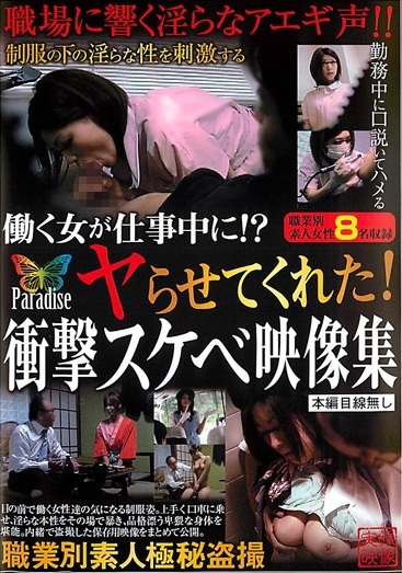 Watch Movie: SPZ511 Japanese Adult Video performed by amateur