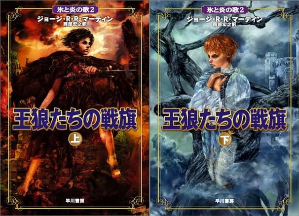 A song of ice and fire japanese japon cover art work a clash of kings