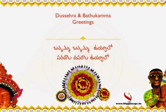 Telangana State First Bathukamma (బతుకమ్మ) Festival image and Greetings