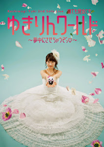 2ndソロコンサートDVD&Blu-ray発売中