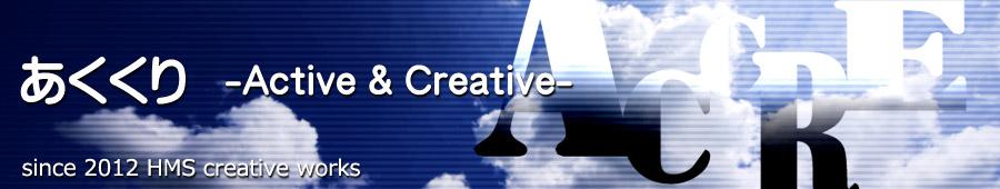 あくくり Active & Creative