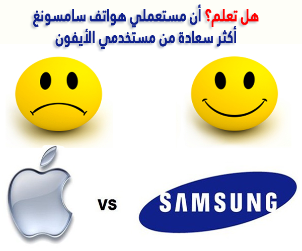 هل تعلم أن مستخدمي هواتف سامسونغ أكثر سعادة من مستعملي الأيفون؟