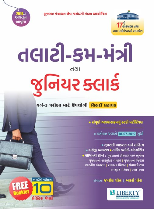 Liberty Publication Talati Exam Book 2019 Online Buy