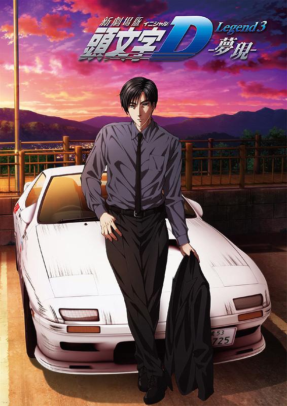 Shin Gekijo-ban Initial D; Legend 3-Mug