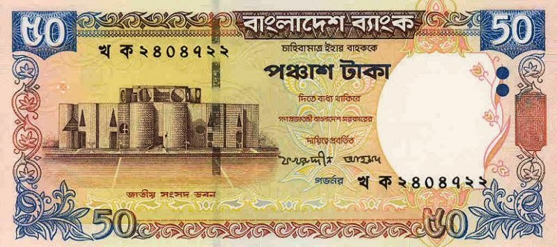 বাংলাদেশী পঞ্চাশ টাকার নোট, fifty taka, bangladesh taka,