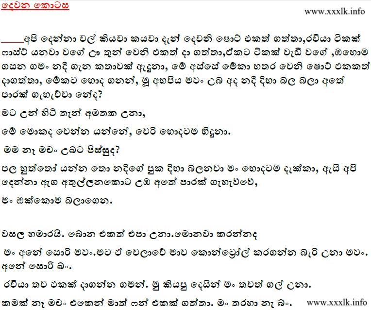 Sinhala wal katha mage wife 2