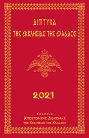 Τυπικό σωτηρίου έτους 2021