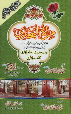 Mira Tul Bukhari By Hafiz Abdul Mannan