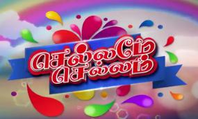 Chellame Chellam | New Game Show | Episode 1,2 (12,19/04/2015) Sun Tv