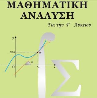 Βιβλίο Μαθηματικής Ανάλυσης - Στρατής Αντωνέας