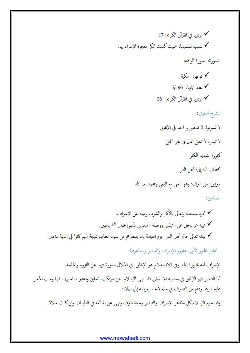 محاربة الاسلام للمفاسد الاقتصادية ( الاسراف - التبذير )2
