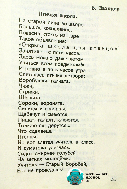 З. И. Романовская Живое слово учебник по литературе первый класс