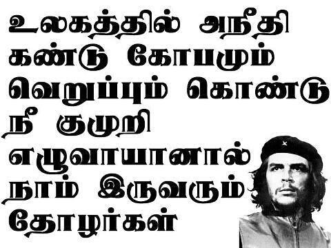 K Che Inspiration tamil inspirational quotes i tamilfbvideos