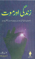 Zindagi Aur Maut By Carl Sagan