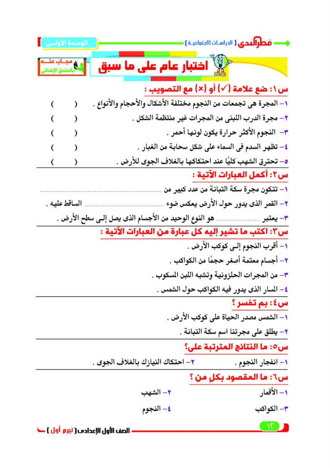 مذكرة قطر الندى فى الدراسات الاجتماعية الصف الاول الاعدادى الترم الاول المنهج الجديد 2016 11705203_851494658272908_299554194679947771_n