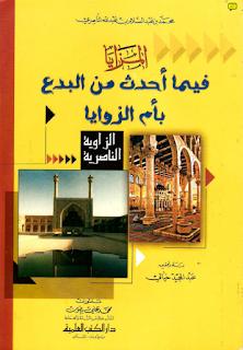 المزايا فيما أحدث من البدع بأم الزوايا -  محمد بن عبد السلام الناصري