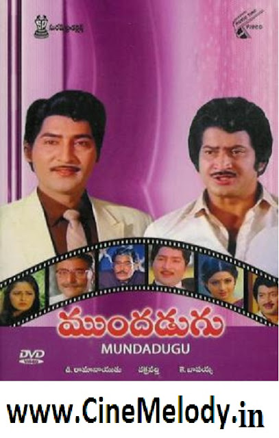 Mundadugu Telugu Mp3 Songs Free  Download 1983