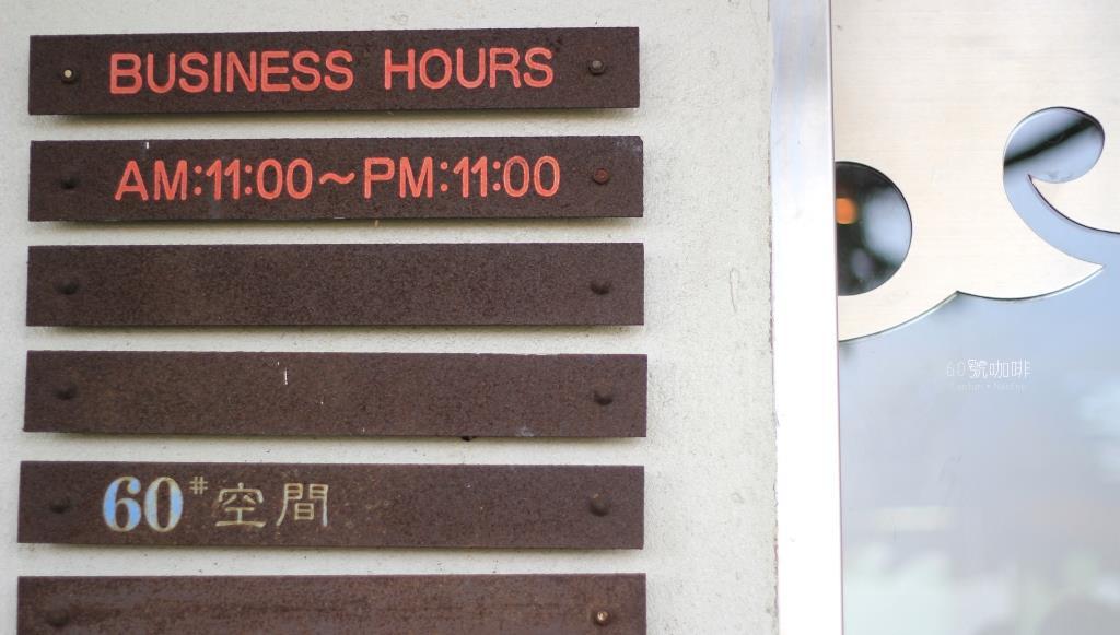南投草屯咖啡館,60號咖啡館-37
