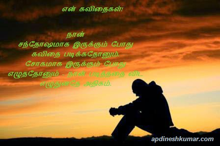 tamil love sad kavithai photos