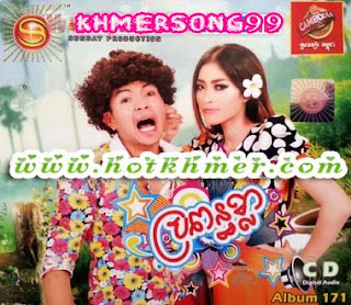Sunday CD Vol 171 Full Album [Khmer New Year 2014]