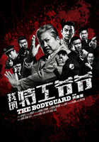 The Bodyguard (My Beloved Bodyguard) (2016)