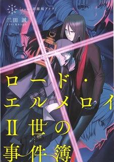 [三田誠] ロード・エルメロイII世の事件簿 第01巻