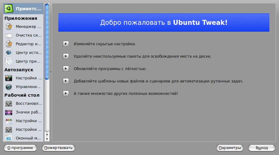 Теперь viber будет стартовать при загрузке системы ubuntu