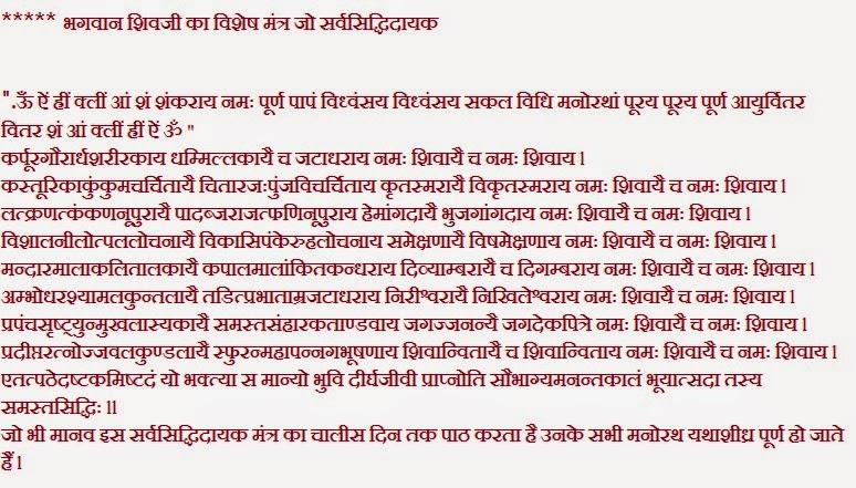 Special Shiva mantra
