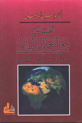 أطلس دول العالم الاسلامي: جغرافي، تاريخي، اقتصادي - شوقي ابو خليل pdf