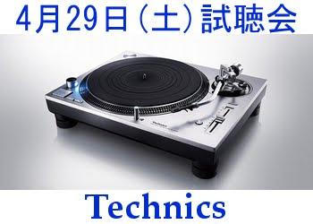テクニクス試聴会