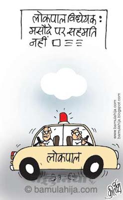 lokpal cartoon, janlokpal bill cartoon, anna hazaare cartoon, anna hazare cartoon, corruption cartoon, corruption in india, Kapil Sibbal Cartoon, congress cartoon, indian political cartoon