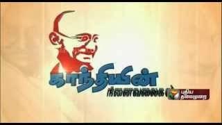 Memory of Mahatma Gandhi