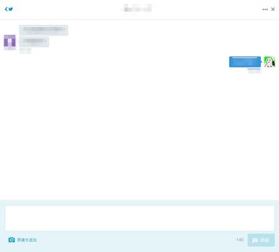 パソコンのブラウザ版のTwitterのダイレクトメッセージ ブラウザのウィンドウサイズを大きくした場合
