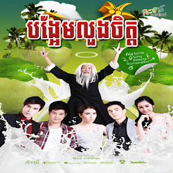 [ Movies ] Bang Em Luong Chet - Khmer Movies, Thai - Khmer, Series Movies