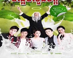 [ Movies ] Bang Em Luong Chet - Khmer Movies, Thai - Khmer, Series Movies