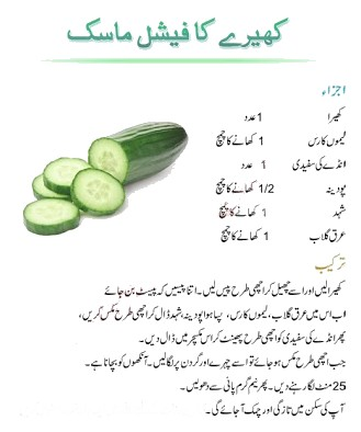 Rang Gora Karne Wala Cucumber Mask In Urdu Apna Food