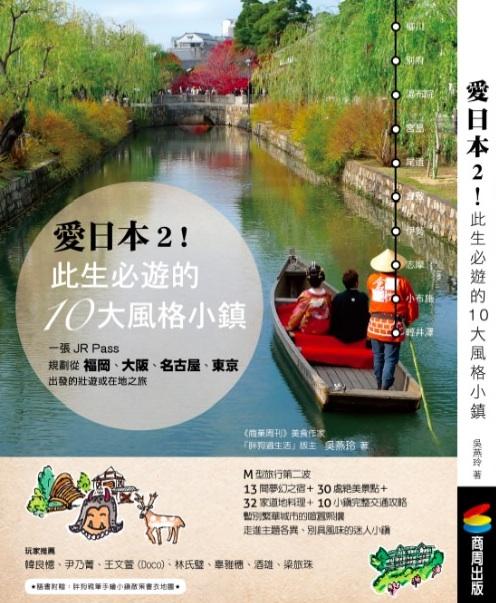 愛日本2!此生必遊的十大風格小鎮