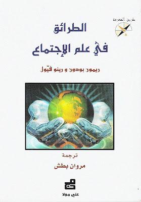 حمل كتاب الطرائق في علم الاجتماع - ريمون بودون و رينو فيّول