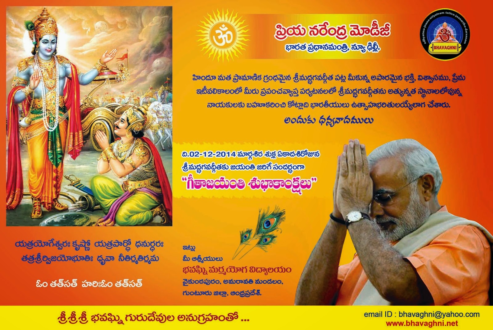 Gita Jayanti Greetings