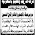 وظائف خالية من أهرام الجمعة 3/5/2014 الجزء الأول