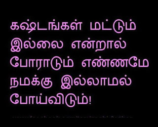 Hard Work Quotes in Tamil