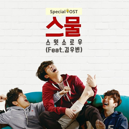 [Single] Sweet Sorrow – Twenty Special OST Part 2