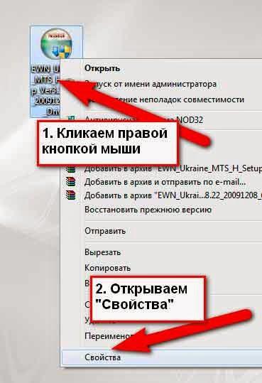 Установка драйверов МТС Коннект под Windows 7 - шаг 1
