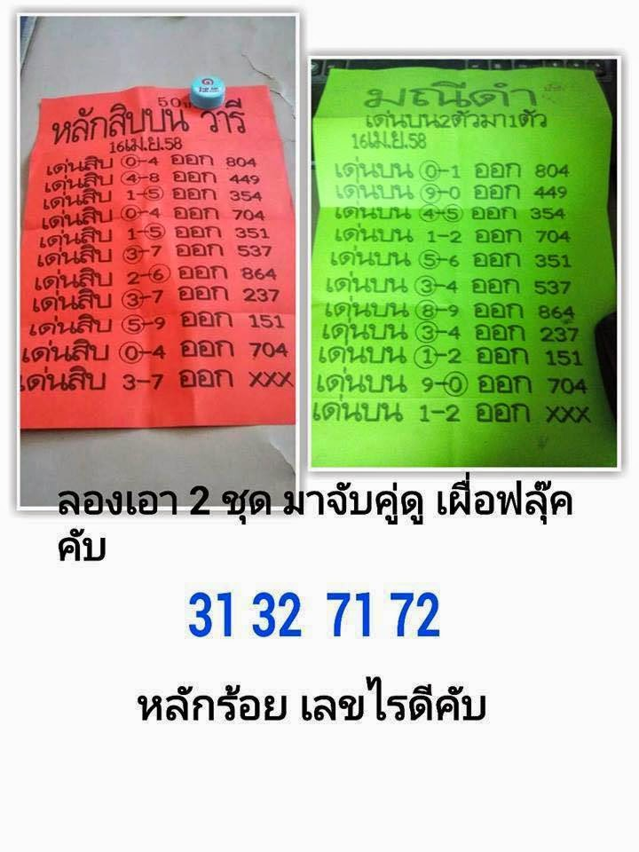 Thai Lotto Tip 001: Thai Lottery 3up Full Touch pair 16-04-2015