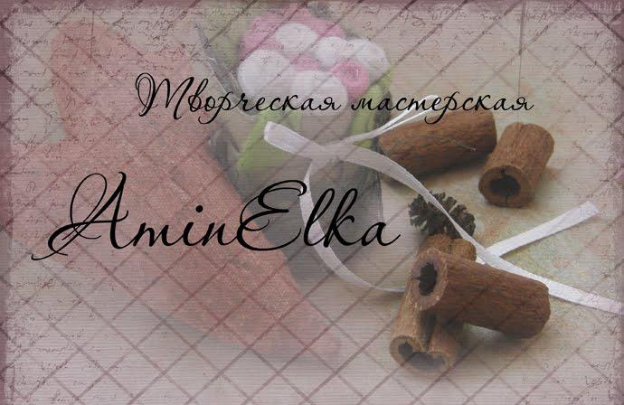 Творческая мастерская AminElka