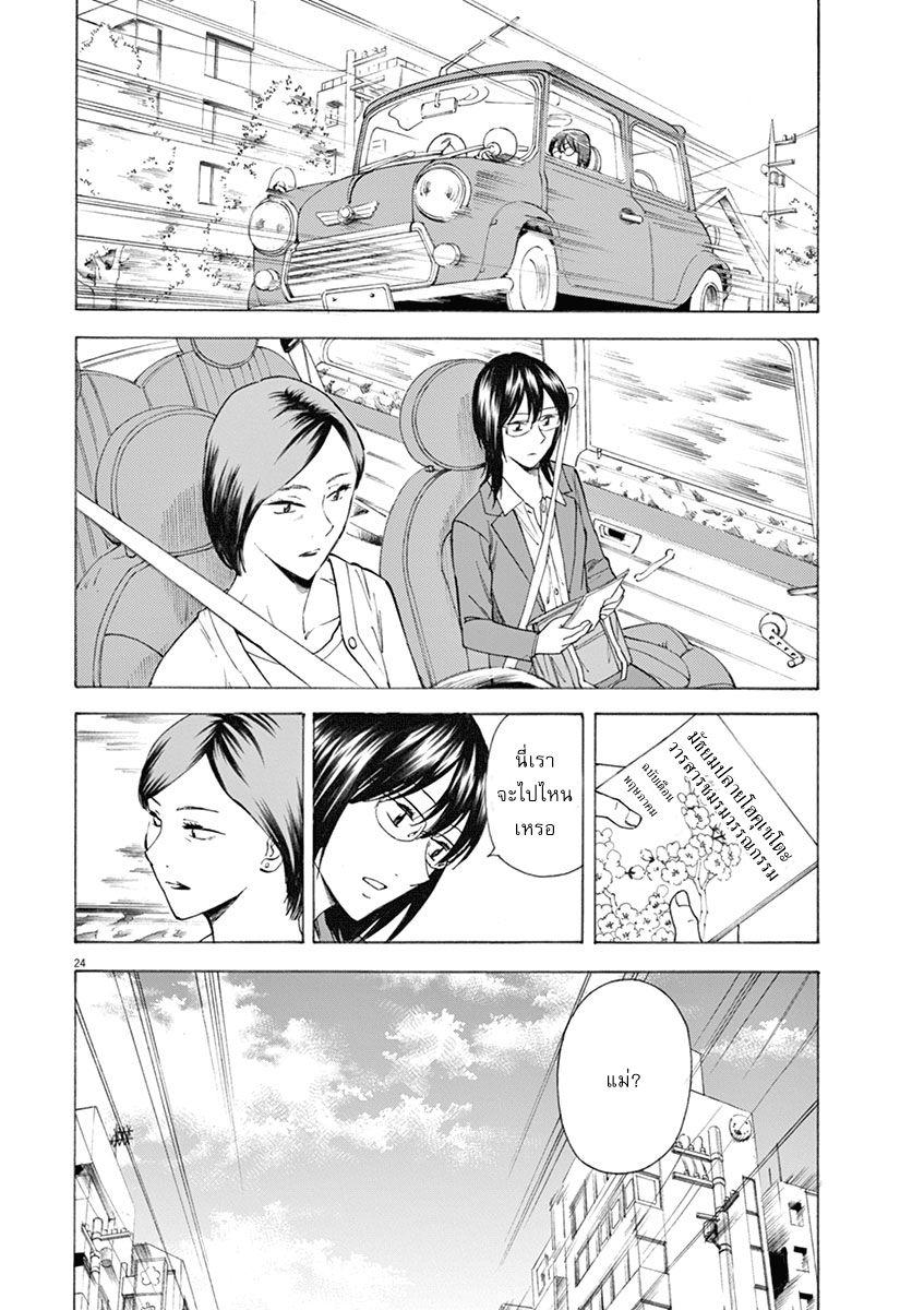 Hibiki - Shousetsuka ni Naru Houhou ตอนที่ 11 TH แปลไทย