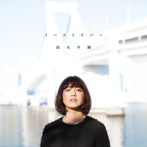[Album] 鈴木早織 – イーストリバー (2016.03.09/MP3/RAR)