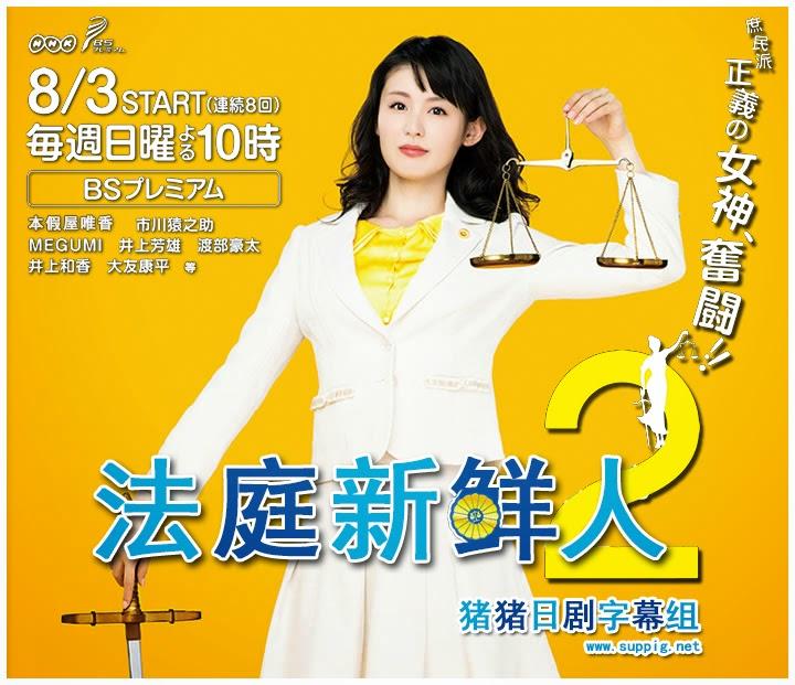 法庭新鮮人2(日劇) Soko wo Nantoka 2