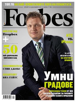 Forbes България, брой 9
